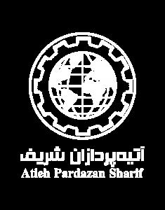 آتیه پردازان شریف